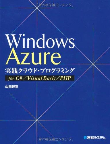 WindowsAzure実践クラウド・プログラミングforC#/VisualBasic/PHPの詳細を見る