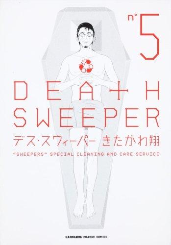 デス・スウィーパー (5) (KADOKAWA CHARGE COMICS 2-8)の詳細を見る