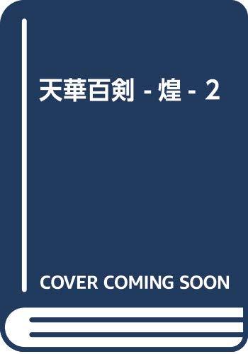 天華百剣 -煌- 2