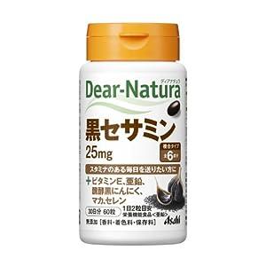 ディアナチュラ 黒セサミン 60粒 30日分