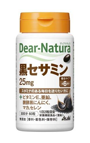 ディアナチュラ 黒セサミン 60粒 (30日分)
