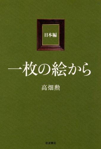 一枚の絵から 日本編の詳細を見る