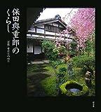保田與重郎のくらし―京都・身余堂の四季