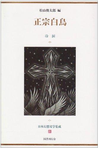 正宗白鳥 冷涙 (日本幻想文学集成)の詳細を見る