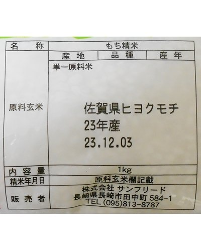 国産もち米 1kg