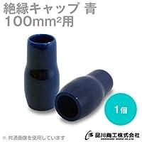 絶縁キャップ(青) 100sq対応 1個