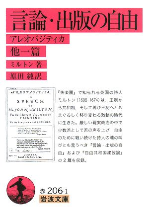 言論・出版の自由―アレオパジティカ 他一篇 (岩波文庫)の詳細を見る