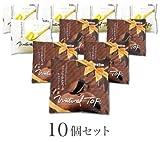 【相模屋】ナチュラルとうふ 白黒10個セット (プレーン5個+チョコレート味5個)