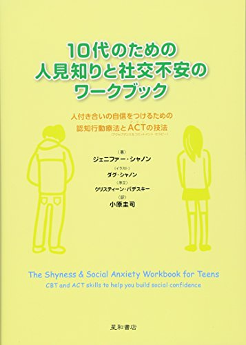 10代のための人見知りと社交不安のワークブック 人付き合いの自信をつけるための認知行動療法とACT(アクセプタンス&コミットメント・セラピー)の技法の詳細を見る