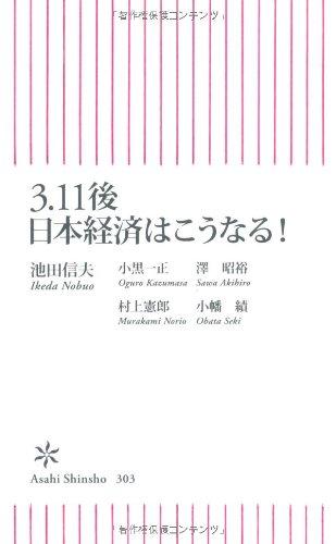 3・11後 日本経済はこうなる! (朝日新書)の詳細を見る