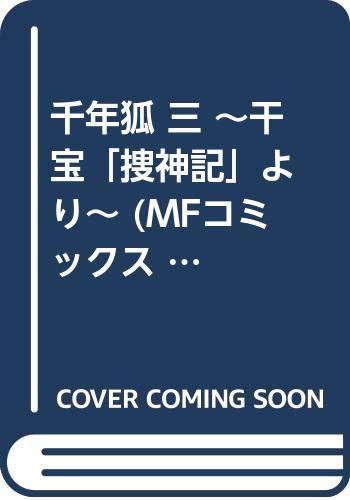 千年狐 三 ~干宝「捜神記」より~ (MFコミックス フラッパーシリーズ)