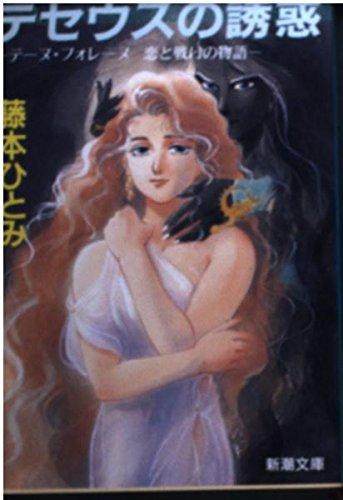 テセウスの誘惑―テーヌ・フォレーヌ恋と戦いの物語 (新潮文庫)の詳細を見る