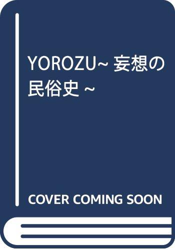 YOROZU~妄想の民俗史~