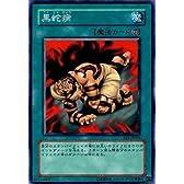 【シングルカード】遊戯王 黒蛇病 EE1-JP035 ノーマル
