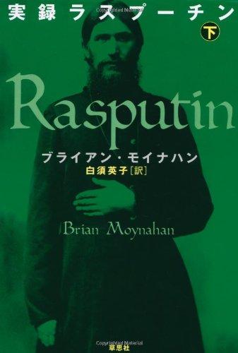 実録ラスプーチン〈下〉の詳細を見る