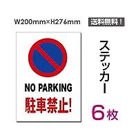 「NO PARKING 駐車禁止!」【ステッカー シール】タテ・大 200×276mm (sticker-059-6) (6枚組)