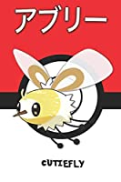 Cutiefly: アブリー Aburii Bombydou Wommel Pokemon Notebook Blank Lined Journal