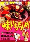 新・味いちもんめ (9) (ビッグコミックス)