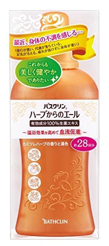 バンド抜本的な天皇バスクリン ハーブからのエール 420mL 入浴剤 (医薬部外品)