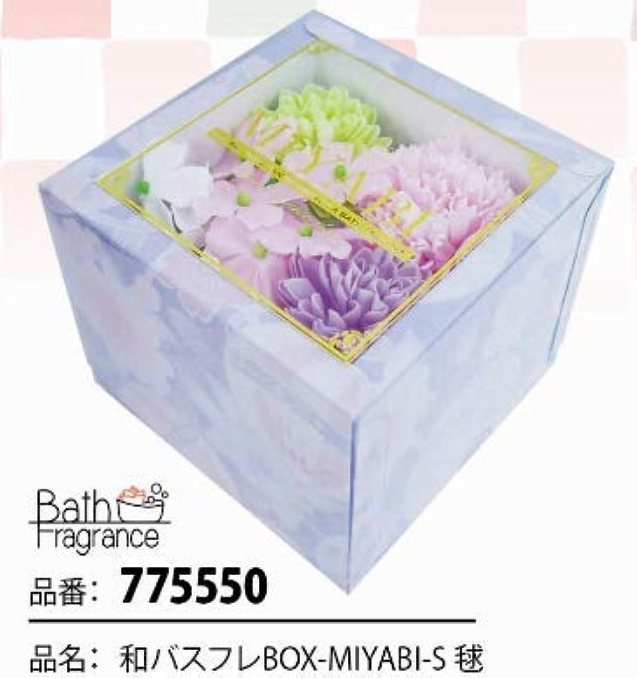 傭兵気分寄付花のカタチの入浴剤 和バスフレBOX-MIYABI-S毬 775550