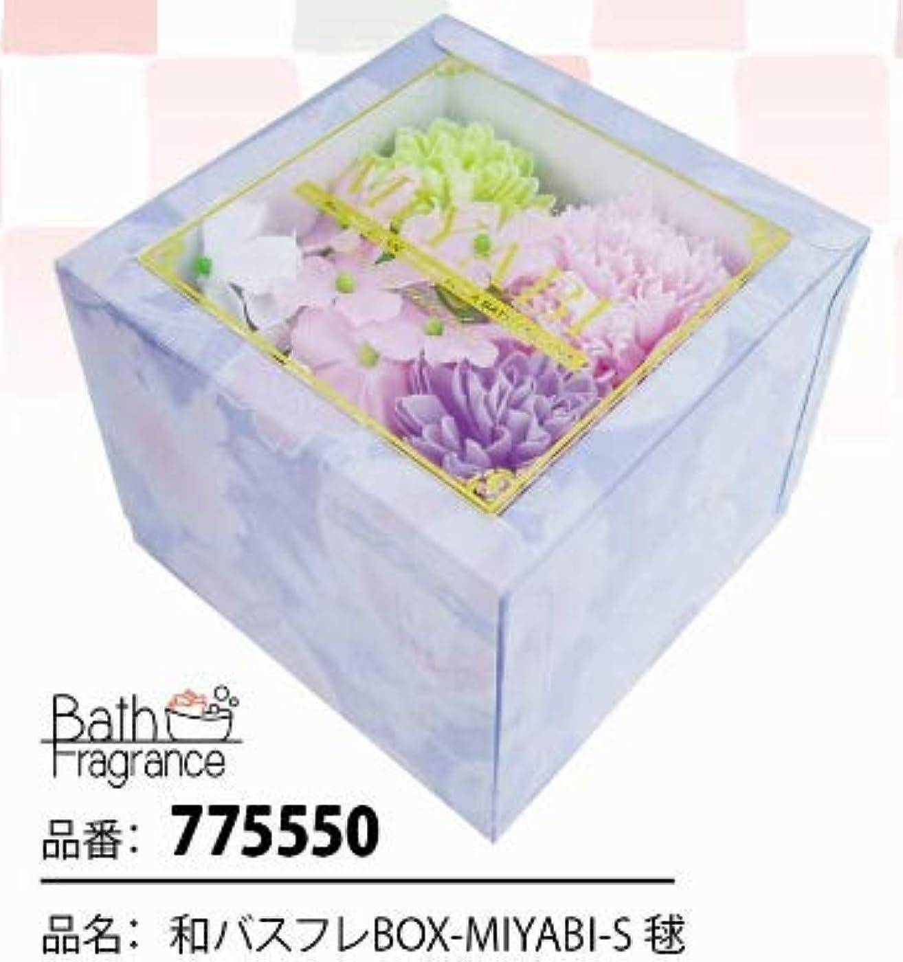 ファイナンス限りタッチ花のカタチの入浴剤 和バスフレBOX-MIYABI-S毬 775550