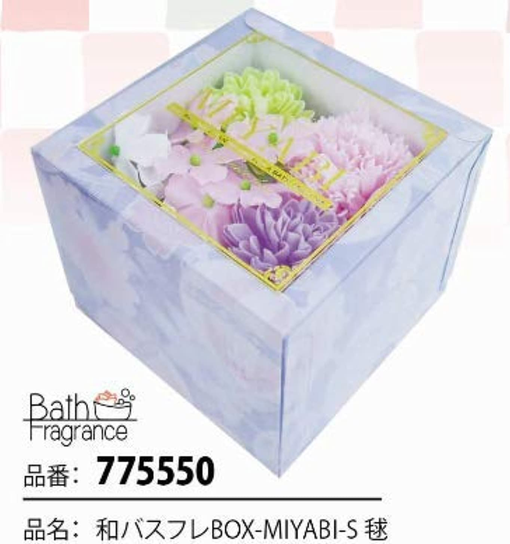 反響する道徳教育車両花のカタチの入浴剤 和バスフレBOX-MIYABI-S毬 775550