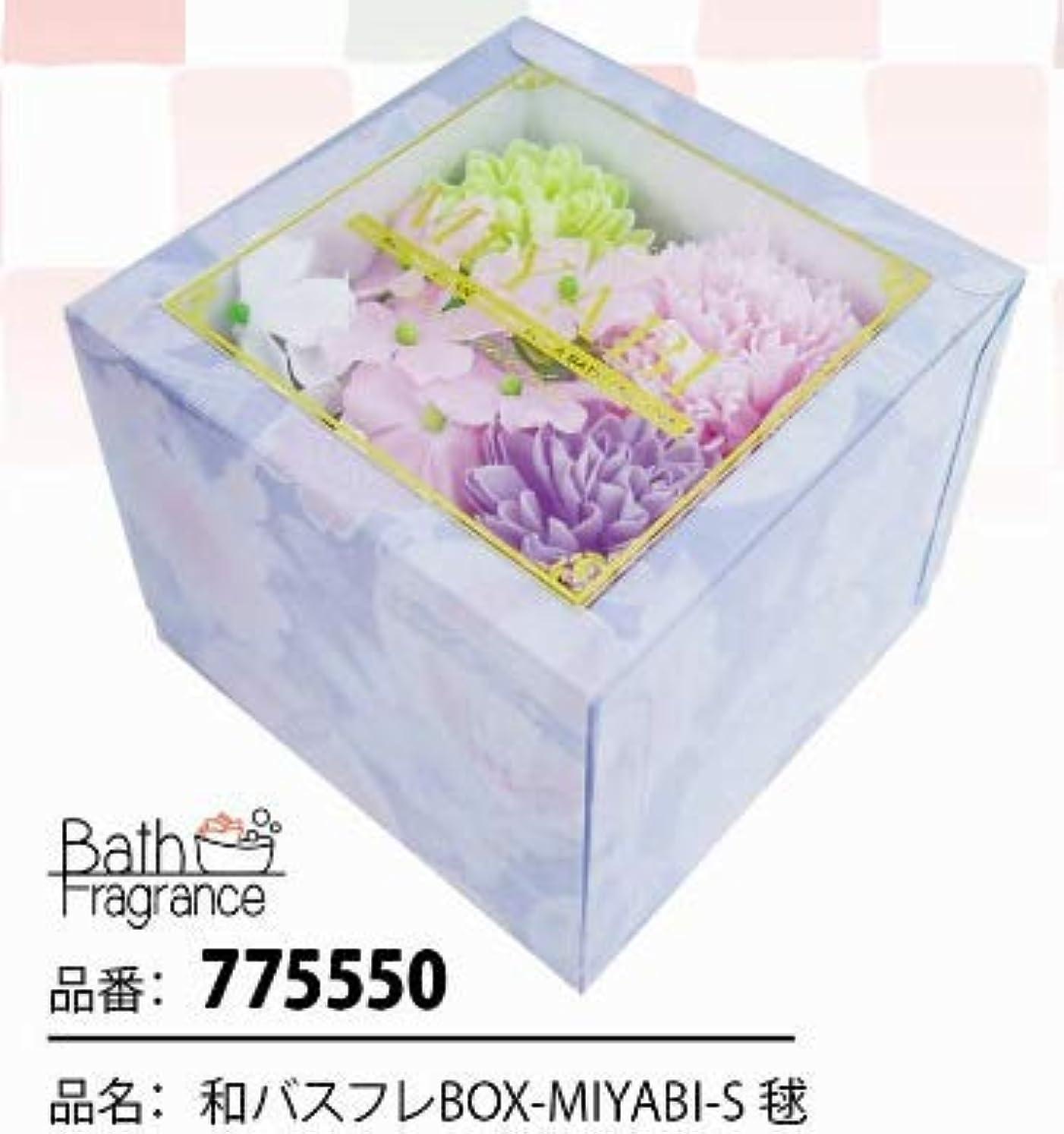 好意シチリア気づかない花のカタチの入浴剤 和バスフレBOX-MIYABI-S毬 775550
