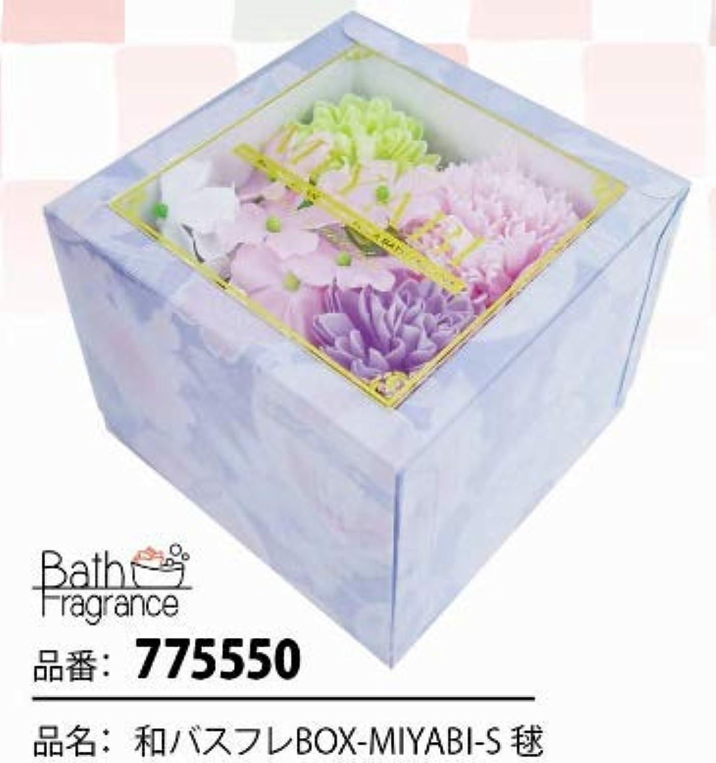 ペイン泥電気花のカタチの入浴剤 和バスフレBOX-MIYABI-S毬 775550