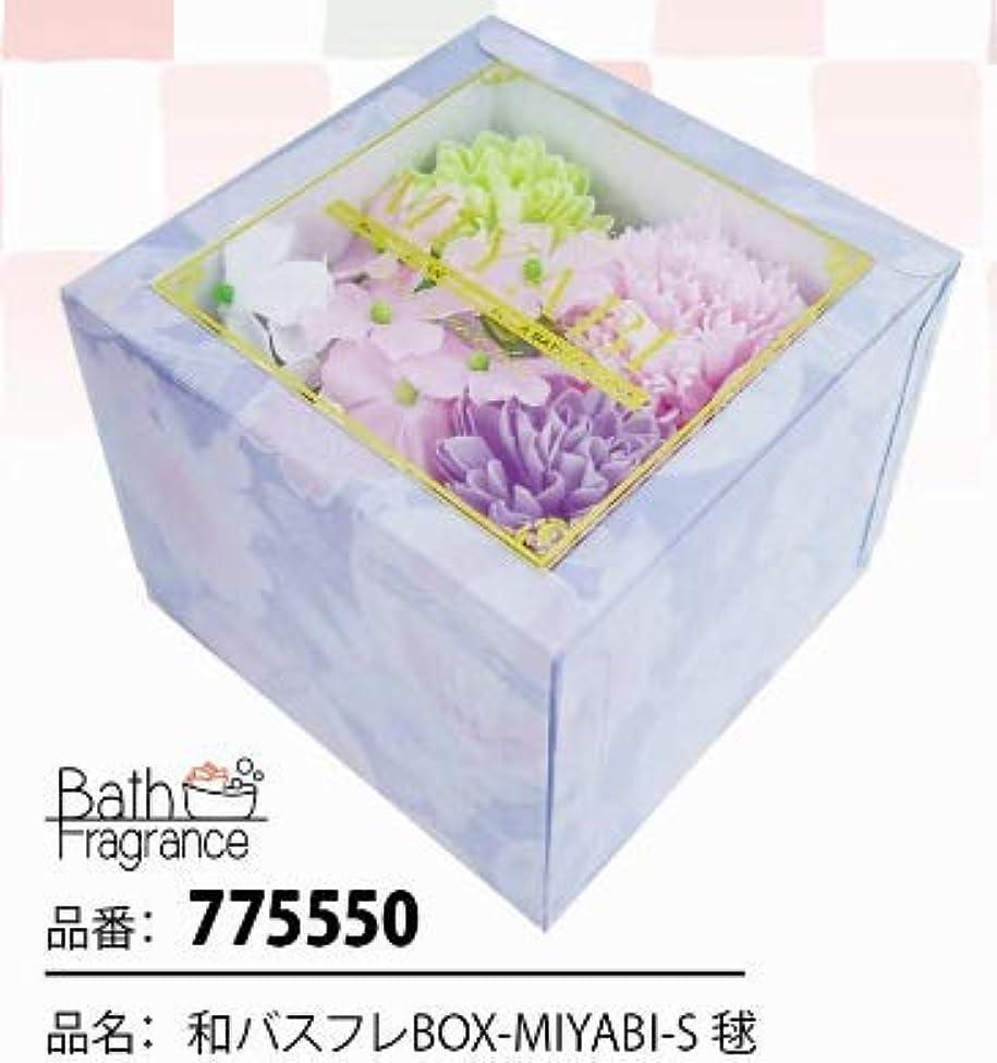 交通効能乗り出す花のカタチの入浴剤 和バスフレBOX-MIYABI-S毬 775550