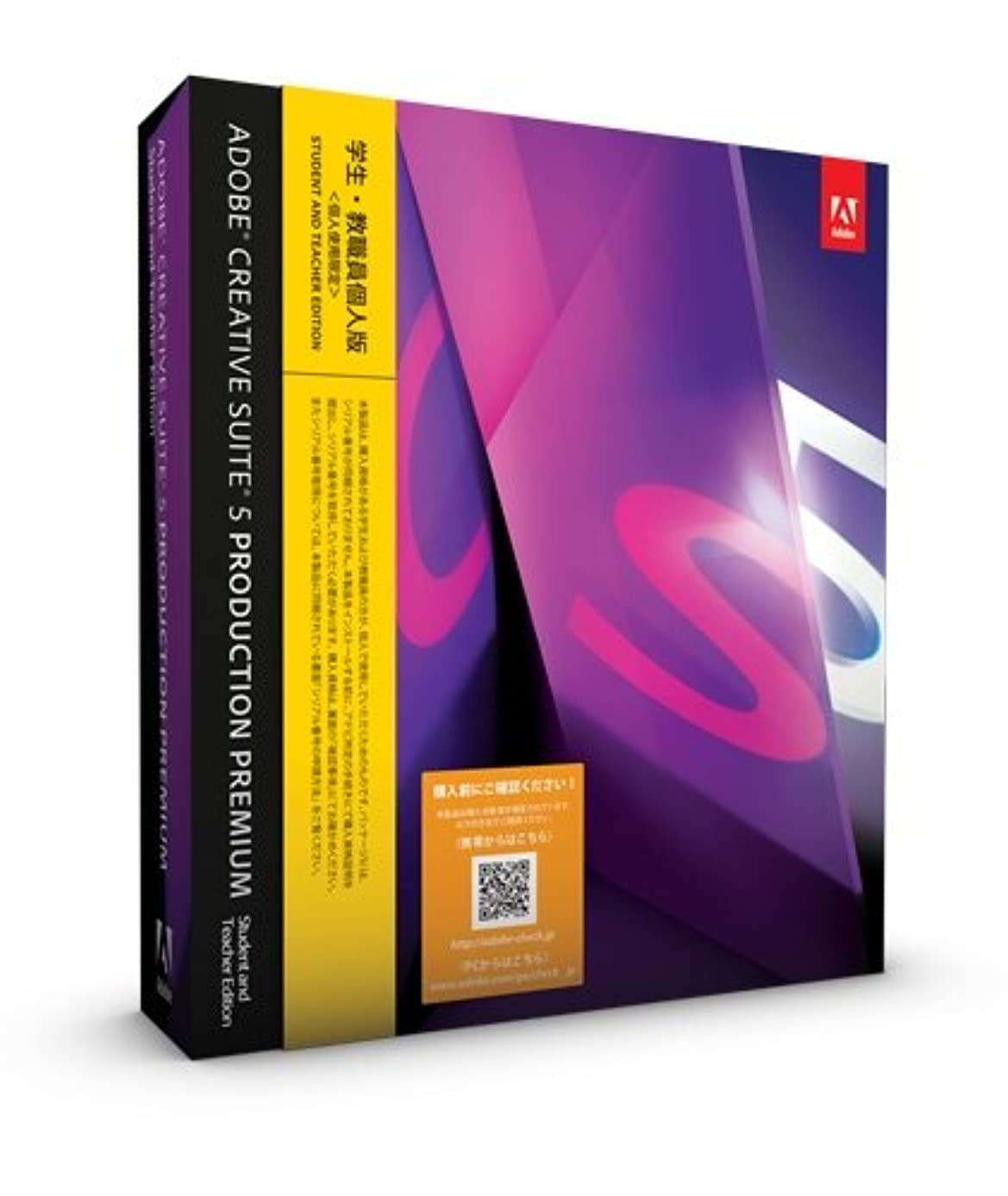 馬鹿げた事依存学生?教職員個人版 Adobe Creative Suite 5 Production Premium Windows版 (要シリアル番号申請)