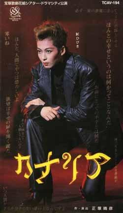 宝塚歌劇 団花組 カナリア [カナリア [VHS]