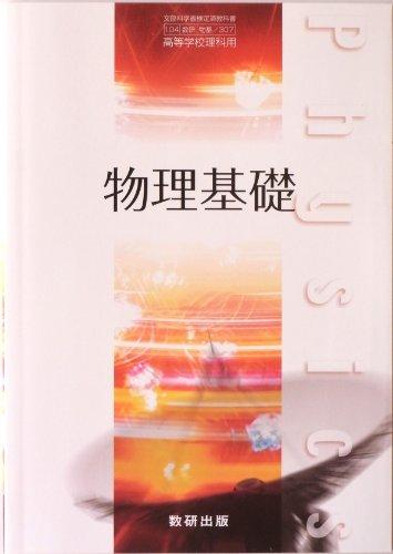 物理基礎 文部省検定済教科書 数研 物基/307