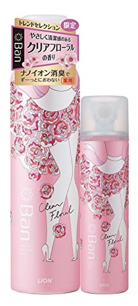 吸い込む兄弟愛肌Ban デオドラントパウダースプレー クリアフローラルの香り ペアセール品 135g+45g (医薬部外品)