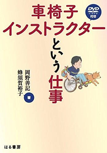 車椅子インストラクターという仕事 (DVD「車椅子テクニック〜その基礎と応用〜」付き)の詳細を見る