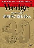 Wedge (ウェッジ) 2019年 5月号 [雑誌]