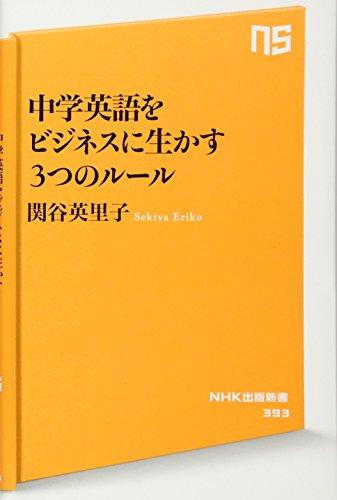 中学英語をビジネスに生かす 3つのルール (NHK出版新書)の詳細を見る