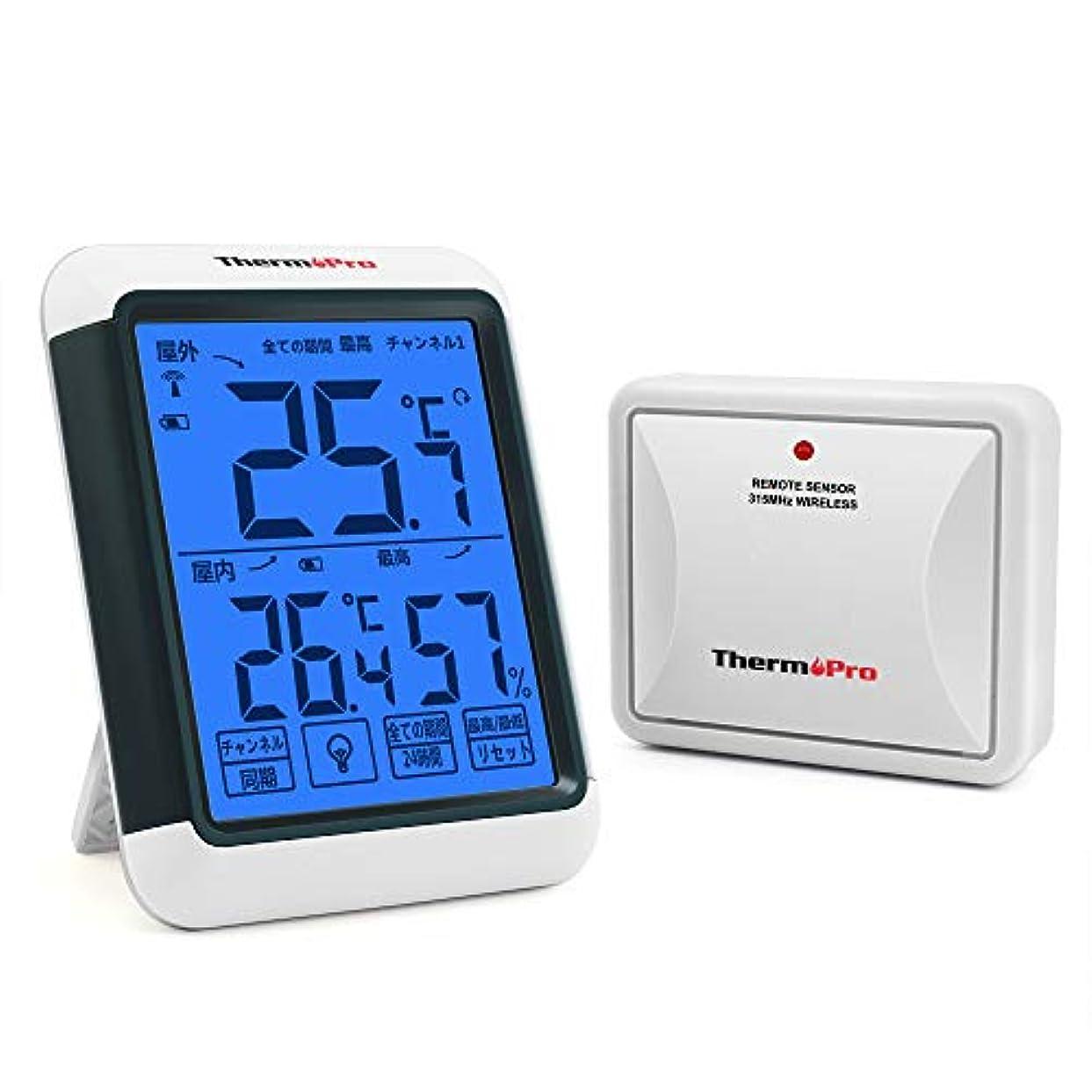 階下かもめヤギThermoPro湿度計 コードレス温湿度計室内 室外温度計最高最低温湿度値表示 高精度 LCD大液晶画面 バックライト機能付きTP65