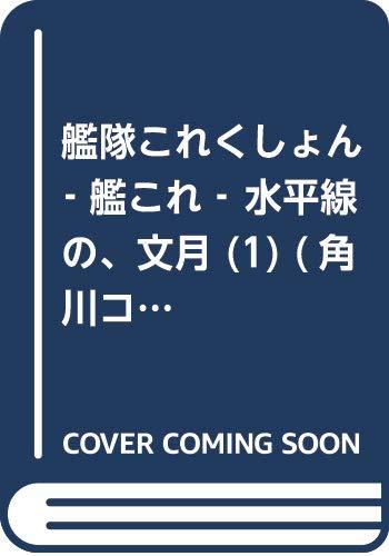 艦隊これくしょん ‐艦これ‐ 水平線の、文月 (1) (角川...