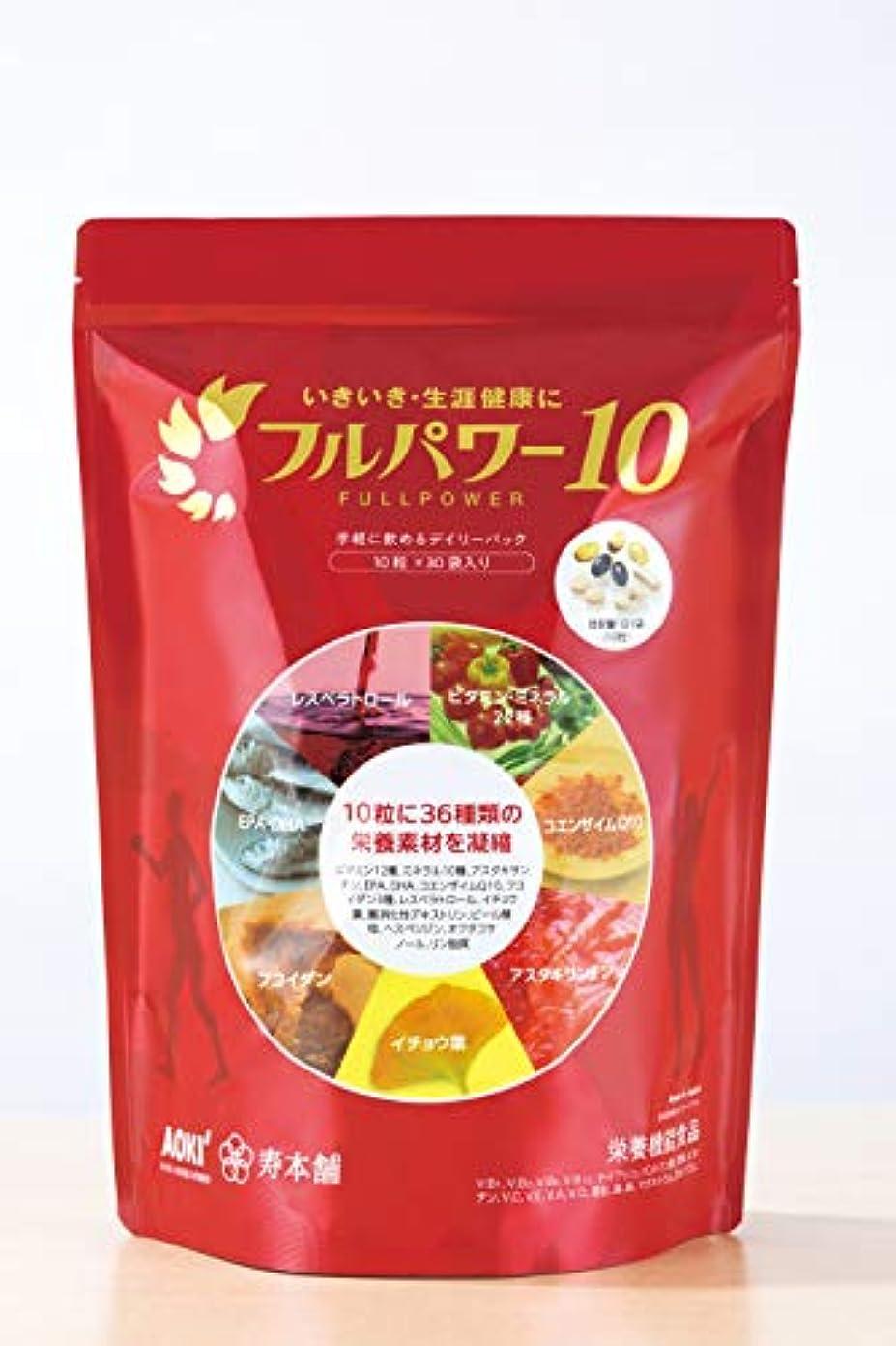 晩餐広大な大胆なフルパワー10[30袋入](1袋10粒入)不足しやすい栄養を補給するサプリメント