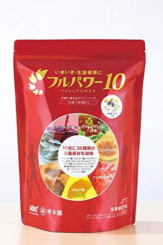 供給イタリック知覚できるフルパワー10[30袋入](1袋10粒入)不足しやすい栄養を補給するサプリメント