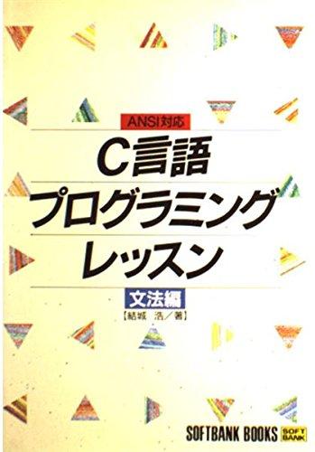 C言語プログラミングレッスン〈文法編〉 (SOFTBANK BOOKS)の詳細を見る