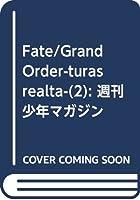 Fate/Grand Order-turas realta-(2) (講談社コミックス)