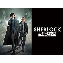 SHERLOCK/シャーロック シーズン2(字幕版)