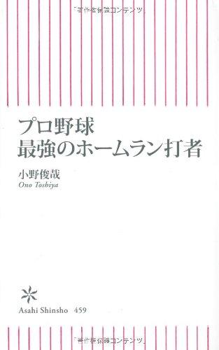プロ野球 最強のホームラン打者 (朝日新書)の詳細を見る
