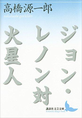 [高橋源一郎]のジョン・レノン対火星人 (講談社文芸文庫)