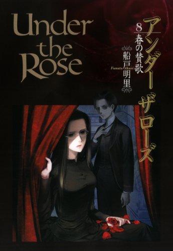Under the Rose (8) 春の賛歌 (バーズコミックス デラックス)の詳細を見る