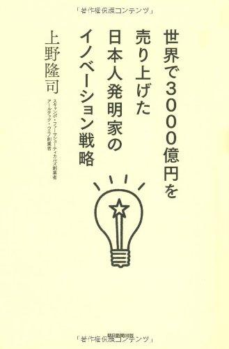 世界で3000億円を売り上げた日本人発明家のイノベーション戦略の詳細を見る