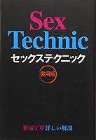 セックステクニック 実用版