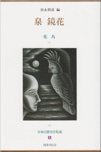 日本幻想文学集成 (1)の詳細を見る