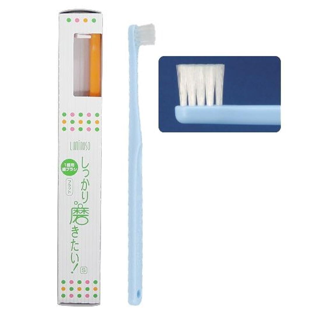 ずっと泥だらけ蓋ルミノソ 1歯用歯ブラシ 「しっかり磨きたい!」 フラット ソフト (カラー指定不可) 3本